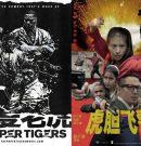 Новости о инди-проектах «Бумажные тигры» Бао Трана и «Тигр полицейский» Марии Тран