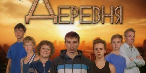 """Рецензия на фильм """"Деревня"""" от Uran"""