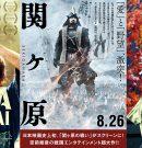 Трейлеры фильмов «Кузнец-самурай», «Битва на Сэкигахаре» и «Легенда жемчуга Наги»