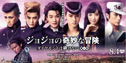 Промо-материалы японских фильмов «Невероятные приключения ДжоДжо», «Гинтама» и «Адзин: Получеловек»