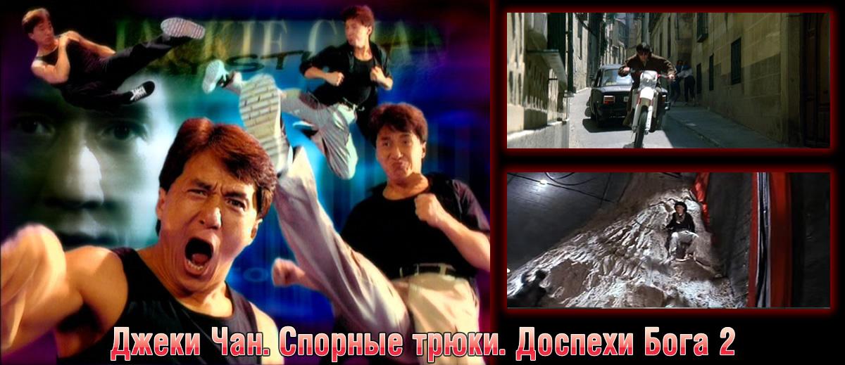 Фильмы джеки чан бога два опоссумы ледниковый период gif