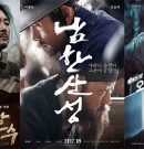 Трейлеры фильмов «Человек воли», «Крепость Намхансансон» и «Криминальный город»
