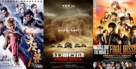Трейлеры фильмов «Край», «Операция в Красном море» и «Взлеты и падения: Последняя миссия»