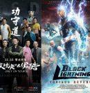 Короткометражные фильмы «Хранители боевых искусств» и «Черная молния: Месть Тобиаса»