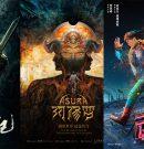 Трейлеры фильмов «Чингисхан», «Асура» и «В мире животных»