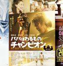 Трейлеры фильмов «Блич», «Мой папа — злодейский рестлер» и «Борец»