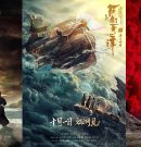 Трейлеры фильмов «Лига кунг-фу», «Легенда древнего меча» и «Воины династии»