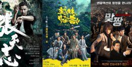 Трейлеры фильмов «Мастер Z: Наследие Ип Мана», «Кунг-фу монстр» и «Последняя схватка»