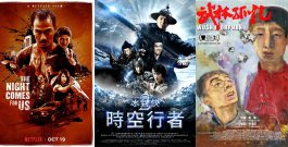 Трейлеры фильмов «Ночь идет за нами», «Ледяная комета: Путешественник во времени» и «Ушу-сирота»