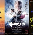 Трейлеры фильмов «Мусаси», «Гозэн» и «Буйный»