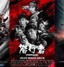 Трейлеры фильмов «Легенда Чэнь Чжэня», «Под прикрытием» и «Двойной мир»