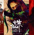 Трейлеры фильмов «Идущий по линии 2: Теневой агент», «Нефритовая династия» и «Мулан»