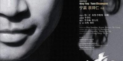 Постер и трейлер боевика Kung Fu Man