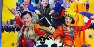 Проекты Саммо Хунга и новинки китайского и гонконгского кино