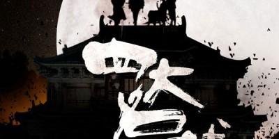 The Four: постер, трейлер и дата премьеры