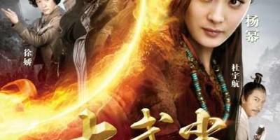 Объявлена дата релиза фильма Wu Dang