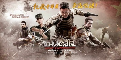Special Force: Wolf Warrior (видео + постеры) 1