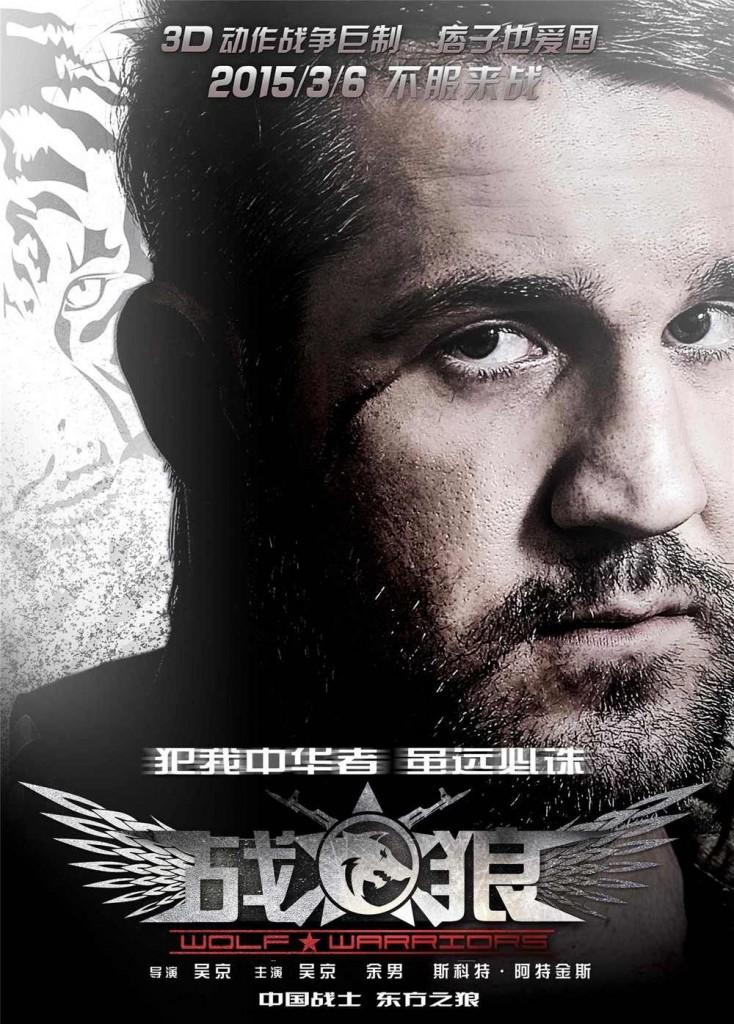 Special Force: Wolf Warrior (видео + постеры) 2