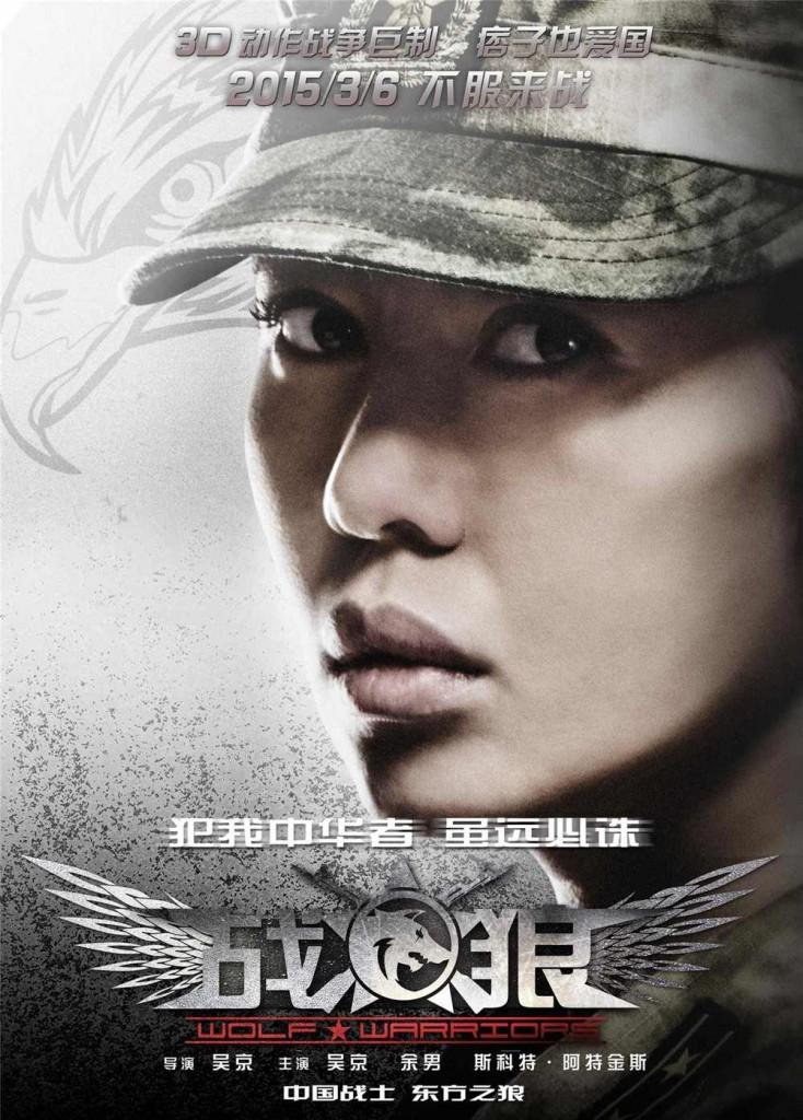 Special Force: Wolf Warrior (видео + постеры) 5