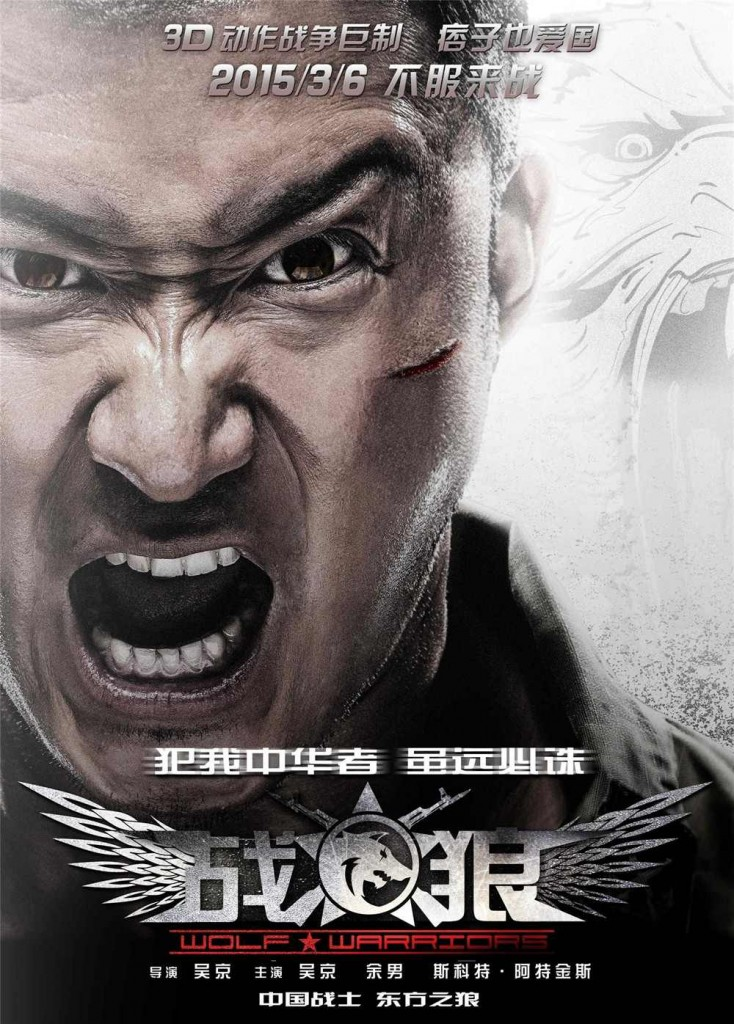 Special Force: Wolf Warrior (видео + постеры) 6