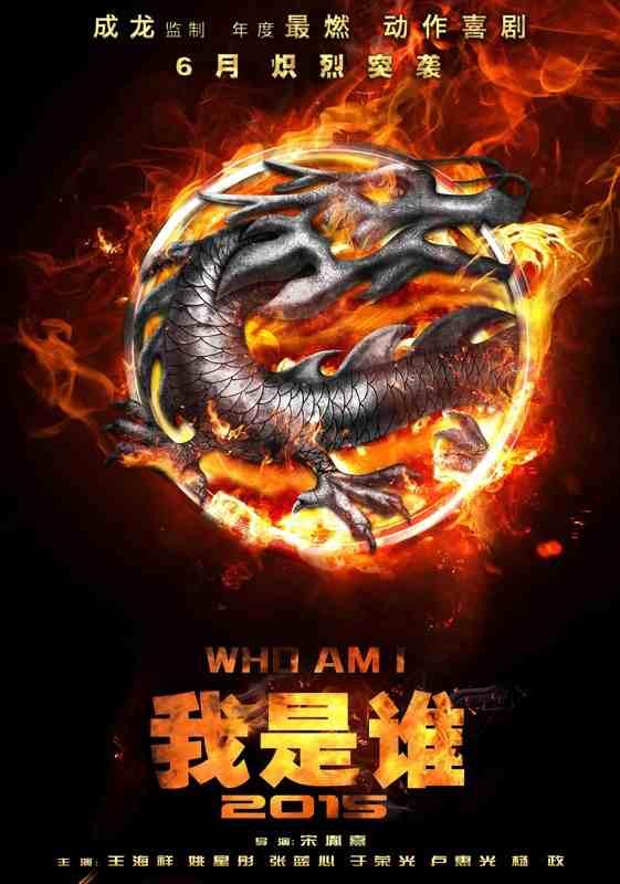 "Джеки Чан  работает над ремейком ""Кто я?"" 2"