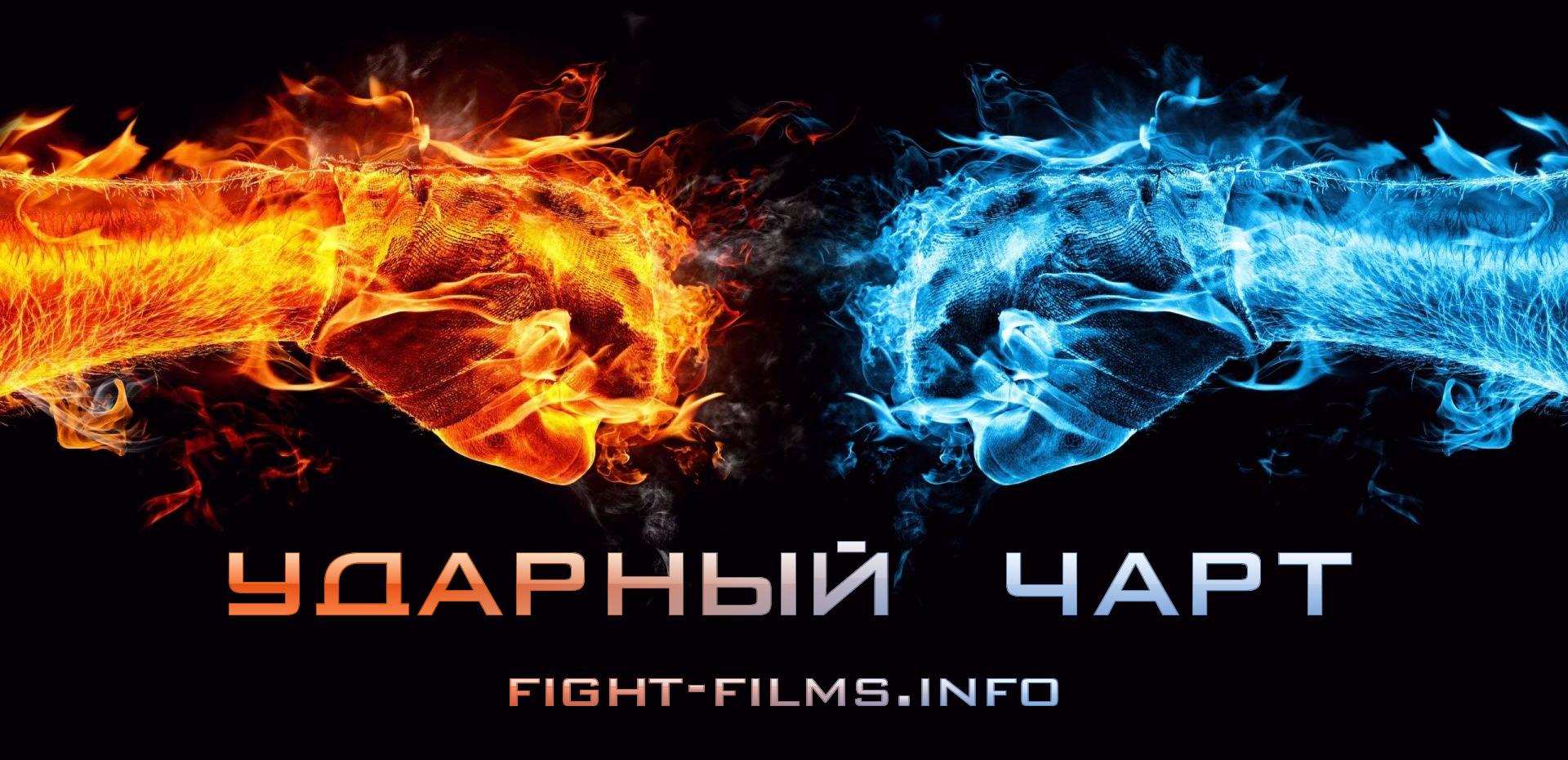 Ударный чарт (fight-films.info)