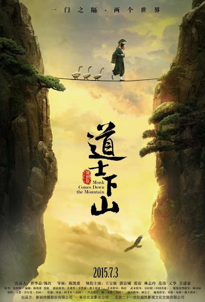 Монах спускается с горы, и надирает зад в новом трейлере 2
