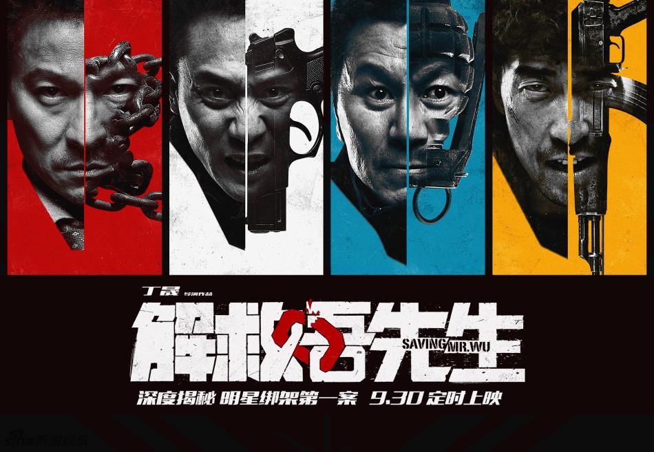 Saving-Mr-Wu-2015-