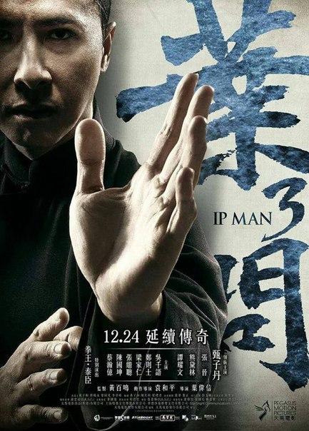 """Второй официальный трейлер и постеры """"Ип Ман 3"""" 6"""
