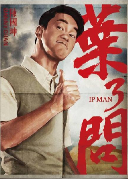 """Второй официальный трейлер и постеры """"Ип Ман 3"""" 8"""