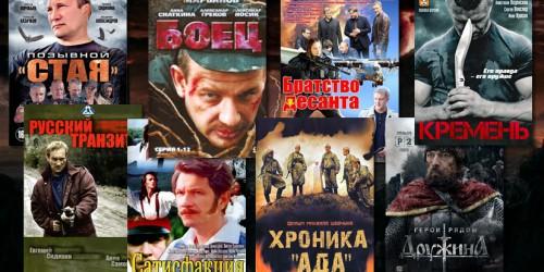 Обзор 8-ми русских экшн-сериалов от Uran 9