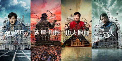 Трейлеры и промо-материалы к грядущим фильмам Джеки Чана 1