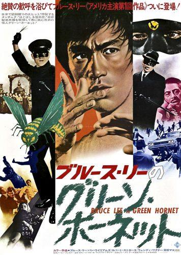 green_hornet_poster_04