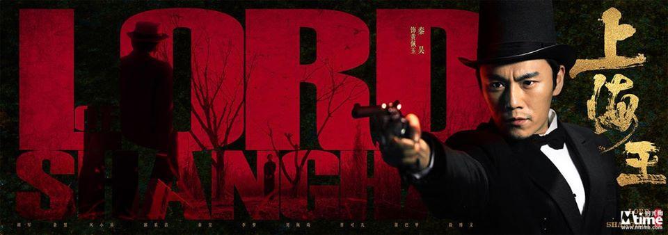 Трейлеры фильмов Wolf Warrior 2, Lục Vân Tiên: Tuyệt Đỉnh Kungfu и Lord of Shanghai 7