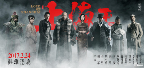 Трейлеры фильмов Wolf Warrior 2, Lục Vân Tiên: Tuyệt Đỉnh Kungfu и Lord of Shanghai 4