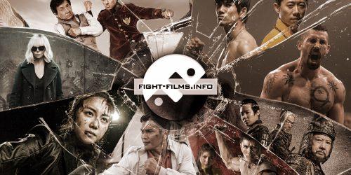 Фильм с боевыми искусствами 2017