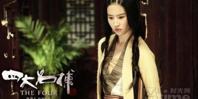 Мини-новости: The Four, The King of the Streets, Wu Dang